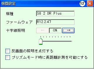 x32 ファームウェア 確認
